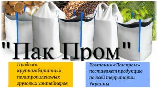 Big Bag in Kharkov from the manufacturer at the best price