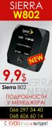 Buy 3G Mi-Fi router SIERRA W802 at a bargain price of 9.9 $