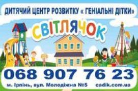 """Часный детский садик """"Светлячок, гениальные дети"""""""