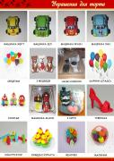 Decorations for cake, figurines for cake fondant. Large selection