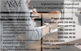 Legal services, lawyer Kharkov