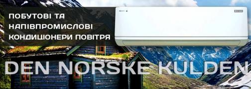 Норвежская торговая марка климатической и отопительной техники