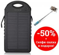 Power Bank (power Bank) with a solar battery with 50% discount
