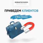 Привлечем клиентов для бизнеса с помощью Facebook&Instagram