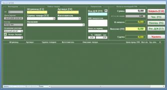 Программы для автоматизации учета