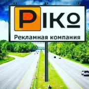 Реклама на білбордах і щитах по території всієї України