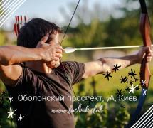 Стрільба з лука в Києві (Оболонь / Теремки) - Тир Лучник. лучний