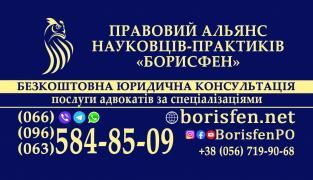 Якісні юридичні послуги. Безкоштовна консультація. Дніпро