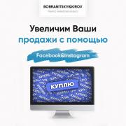 Залучимо клієнтів для бізнесу за допомогою Facebook & Instagram